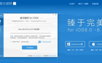 [iOS8.0.x-8.1越獄教學]中國盤古越獄團隊再次出擊!全球首發iOS8完美越獄工具推出!