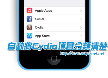 [Cydia for iOS7~iOS9必裝] 「PreferenceOrganizer 2」自動將AppStore與Cydia項目給分類清楚