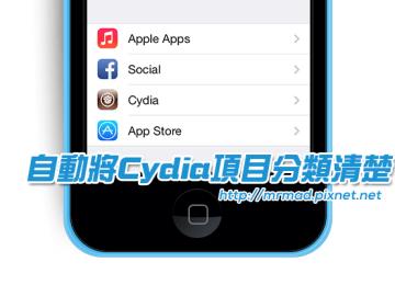 [Cydia for iOS7~iOS10必裝] 「PreferenceOrganizer 2」自動將AppStore與Cydia項目給分類清楚