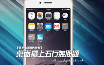[Cydia for iOS8~iOS10必裝]讓iOS桌面擺上五行APP沒問題!「BetterFiveColumnHomescreen」