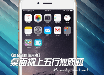 [Cydia for iOS8~iOS9必裝]讓iOS桌面擺上五行APP沒問題!「BetterFiveColumnHomescreen」