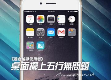 [Cydia for iOS8~iOS10必裝]讓iOS桌面擺上五行APP沒問題!「BetterFiveColumnHomescreen」