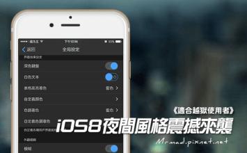 [Cydia for iOS8] iOS8夜間風格震撼來襲「NightMode8」