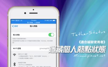 [Cydia for iOS8-iOS9] 隱藏iPhone個人熱點狀態「Tetherstatus」