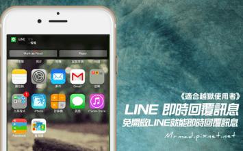 [Cydia for iOS8] 讓LINE也能即時回覆訊息「IMN for iOS8」
