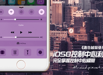 [Cydia for iOS7~iOS9] iOS優秀控制心中利器「CCQuick for iOS」