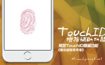 [Cydia for iOS7~iOS9] 完美解放與增強TouchID隱藏功能「VirtualHome 8」(中文化)