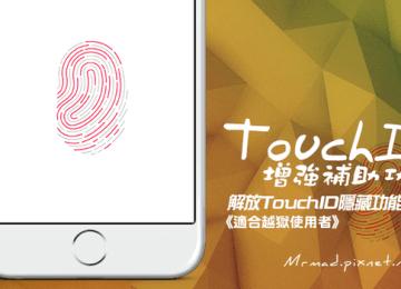 [Cydia for iOS7~iOS9] 「VirtualHome 8」完美解放與增強TouchID隱藏功能(中文化)