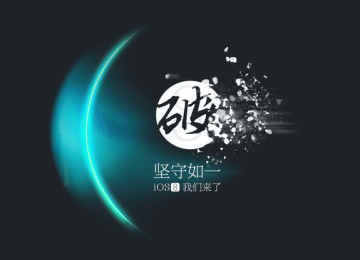 [iOS8.0.x-8.1.2越獄教學]越獄再次推出!中國太極越獄工具讓您完美越獄