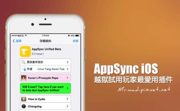 [Cydia for iOS5~iOS10] 試用APP用戶最重要的工具「Appsync iOS」