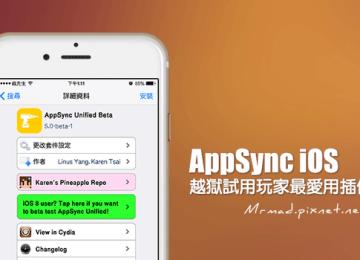 [Cydia for iOS5~iOS9] 試用APP用戶最重要的工具「Appsync iOS」