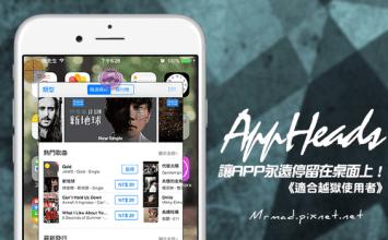 [Cydia for iOS7~iO8] 讓APP變成泡泡圖永遠存在螢幕上「AppHeads」