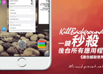 [Cydia for iOS7~iOS9必裝] 一鍵秒殺所有後臺應用程式APP「KillBackground8」、「KillBackground9」