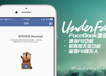 [Cydia for iOS7~iOS9] FaceBook多功能增強器「UnderFace」(中文化)