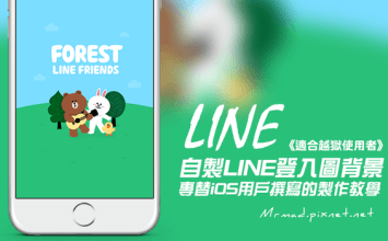[LINE美化]讓iPhone隨意更換LINE的登入圖,支援最新LINE版本