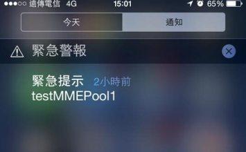 [iOS]嚇死人!怎麼跳出iPhone緊急提示?與如何開啟地震通報?