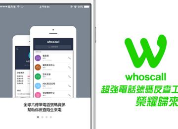 [APP必裝]iOS上最強電話號碼反查工具「whoscall」榮耀歸來!