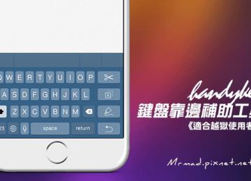 [Cydia for iOS8~iOS9] iPhone6 Plus救星!讓鍵盤靠左靠右縮「handykey」