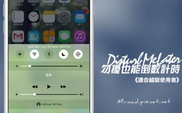 [Cydia for iOS7~iOS9]勿擾模式也能啟用倒數計時自動關閉「DisturbMeLater」