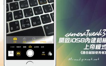 [Cydia for iOS8必裝]增強iOS8內建相機功能,開啟被限制的上帝模式「CameraTweak 3」