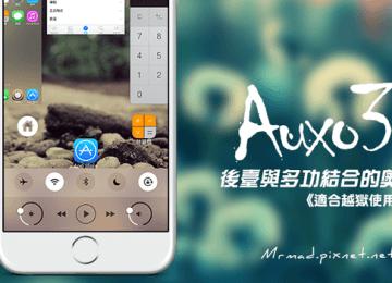 [Cydia for iOS8~iOS9] 神器來了!結合美觀又酷炫後台效果的「Auxo3」含選單中文說明