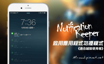 [Cydia for iOS8] 啟動應用程式APP勿擾模式「NotificationKeeper」