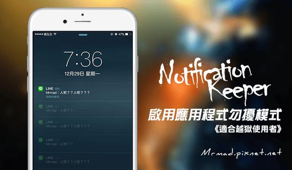 [Cydia for iOS8] 啟動應用程式APP勿擾模式「NotificationKeeper」