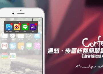 [Cydia for iOS8] 「Confero」替您將通知、後臺功能統整簡單實現(中文化)
