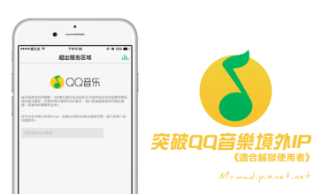 [iOS密技] 讓您輕鬆突破QQ音樂與QQ音樂HD海外地區IP限制!