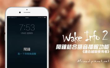 [Cydia for iOS8]鬧鐘功能強化!當鬧鐘結合語音播報「Wake Info 2」(中文化)