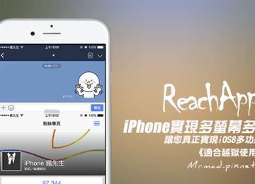 [Cydia for iOS8必裝] 讓iPhone真正實現多螢幕多功處理功能「ReachApp」