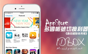 [Cydia for iOS]iOS多國AppStore帳號切換利器「IDBox」