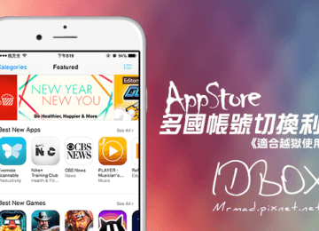 [Cydia for iOS8~iOS9]iOS多國AppStore帳號切換利器「IDBox」