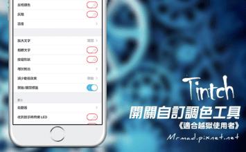 [Cydia for iOS7、iOS8] 開關自訂調色工具「Tintch」