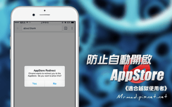 [Cydia for iOS7~iOS9必裝] 防止自動開啟AppStore防護工具「NoAppStoreRedirec」
