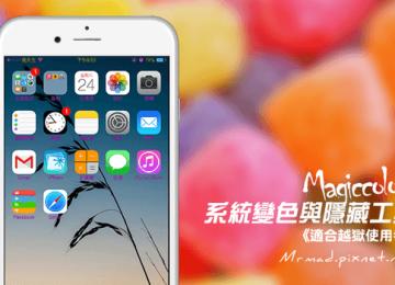 [Cydia for iOS8]系統變色與隱藏工具「Magiccolors」含中文化