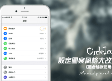 [Cydia for iOS8] 設定圖案風格大改變「CircleIcons」