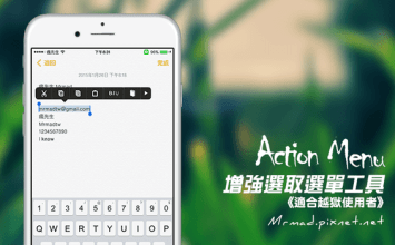 [Cydia for iOS7~iOS9必裝]增強選取選單與文字記憶工具「Action Menu」