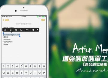 [Cydia for iOS必裝]「Action Menu」增強選取選單與文字記憶工具