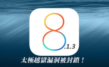 [iOS8]太極越獄正式終結?!蘋果推出iOS8.1.3正式版,完美修補越獄漏洞