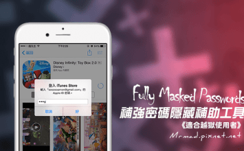 [Cydia for iOS8] 補強密碼隱藏補助工具「Fully Masked Passwords」