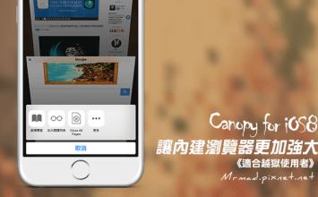 [Cydia for iOS8必裝] 增強內建Safari瀏覽器,讓功能更加強大「Canopy for iOS8」(中文化)