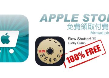 [限時免費]Apple Store贈送長時曝光拍照軟體「Slow Shutter!」兌換卷