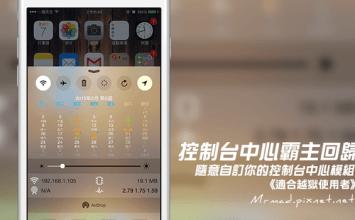 [Cydia for iOS7~iOS9必裝] 「CCLoader」控制台中心霸主回歸iOS 讓你隨意改變控制台中心
