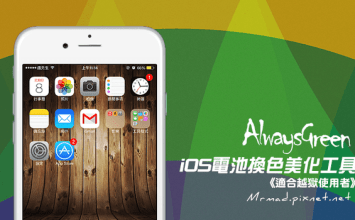 [Cydia for iOS7、iOS8]iOS電池換色美化工具「AlwaysGreen」