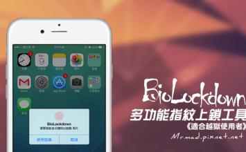 [Cydia for iOS7~iOS9必裝]多功能指紋上鎖工具「BioLockdown」
