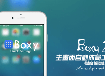 [Cydia for iOS8] 主畫面APP自動佈局工具「Boxy 2」超級地雷插件(含中文化)