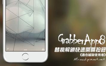 [Cydia for iOS8] 替換解鎖快速開關按鈕利器「GrabberApp8」