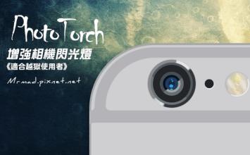 [Cydia for iOS6~iOS9必裝] 增強內建相機閃光燈功能「PhotoTorch」