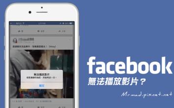 [iOS]FaceBook遇到無法播放影片該怎麼處理?